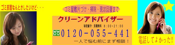 ゴミ屋敷撤去は『クリーンアドバイザー』大阪 兵庫 神戸 京都 滋賀